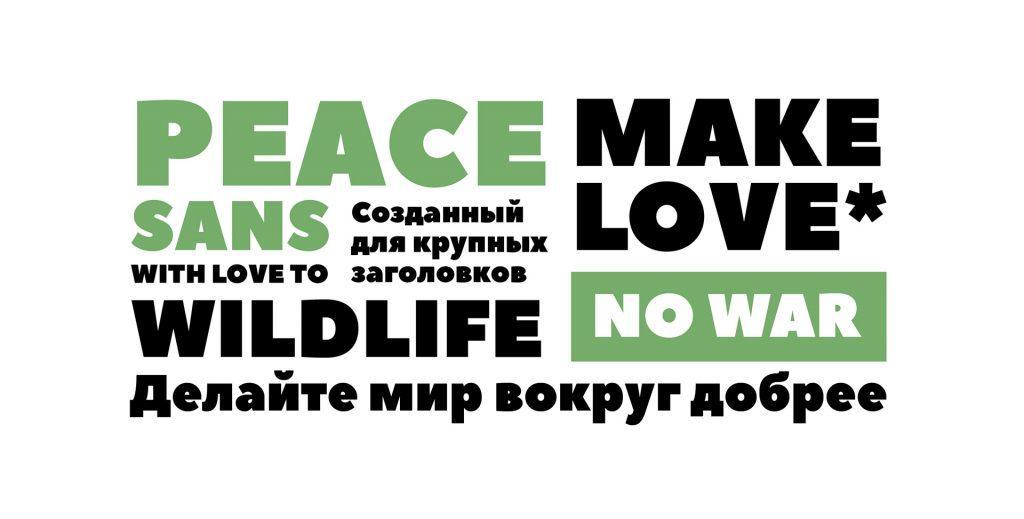 Peace Sans White