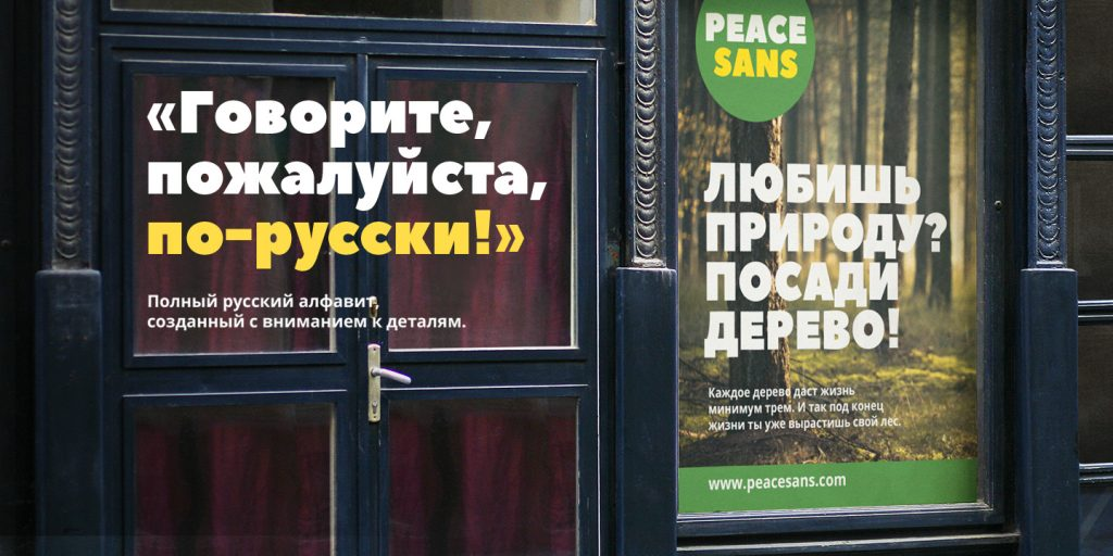 Peace Sans Alternative